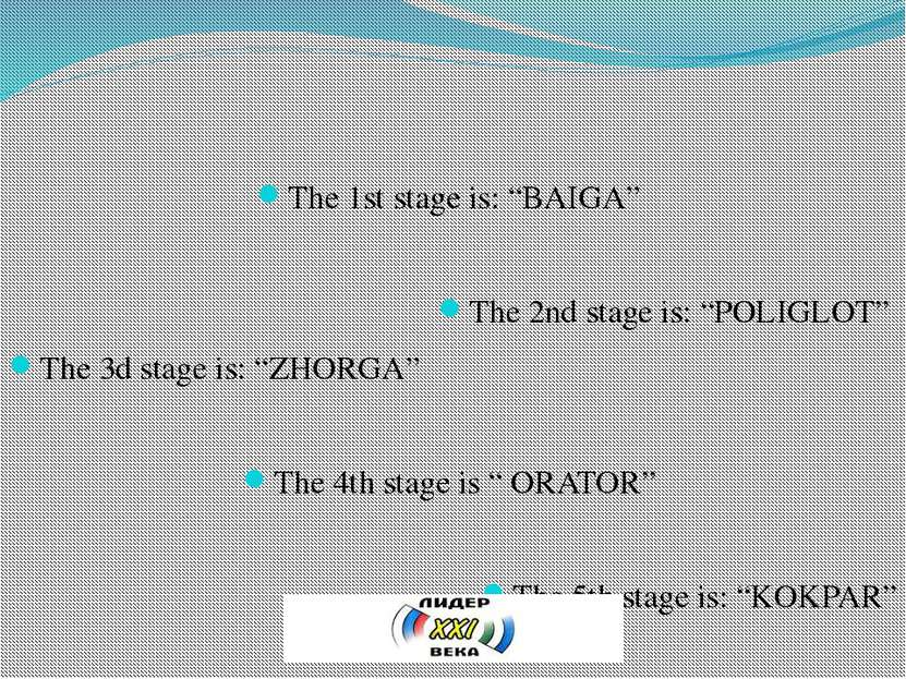 "The 1st stage is: ""BAIGA"" The 2nd stage is: ""POLIGLOT"" The 3d stage is: ""ZHOR..."