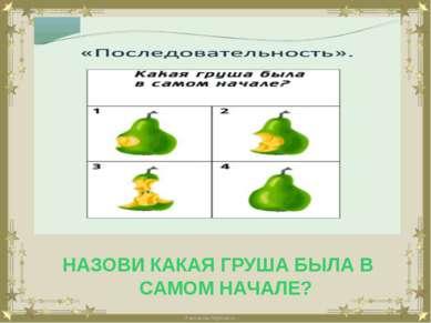 НАЗОВИ КАКАЯ ГРУША БЫЛА В САМОМ НАЧАЛЕ? FokinaLida.75@mail.ru