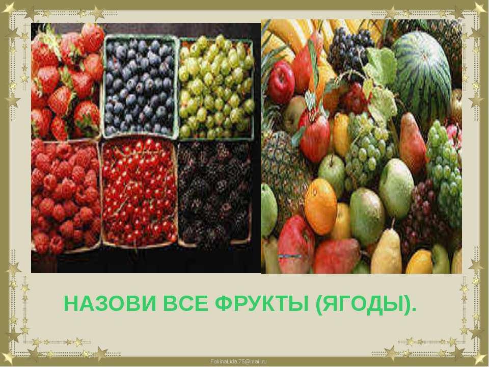 НАЗОВИ ВСЕ ФРУКТЫ (ЯГОДЫ). FokinaLida.75@mail.ru