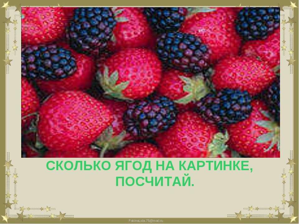СКОЛЬКО ЯГОД НА КАРТИНКЕ, ПОСЧИТАЙ. FokinaLida.75@mail.ru