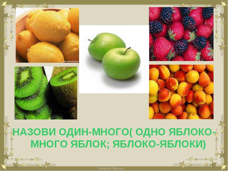 НАЗОВИ ОДИН-МНОГО( ОДНО ЯБЛОКО-МНОГО ЯБЛОК; ЯБЛОКО-ЯБЛОКИ) FokinaLida.75@mail.ru