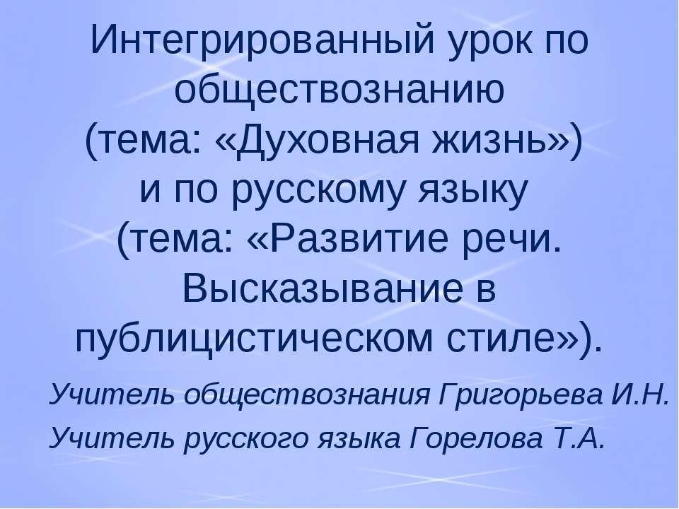 Интегрированный урок по обществознанию (тема: «Духовная жизнь») и по русскому...