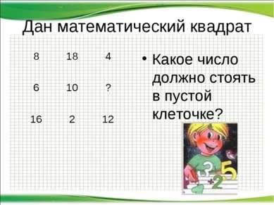 Дан математический квадрат Какое число должно стоять в пустой клеточке? http:...