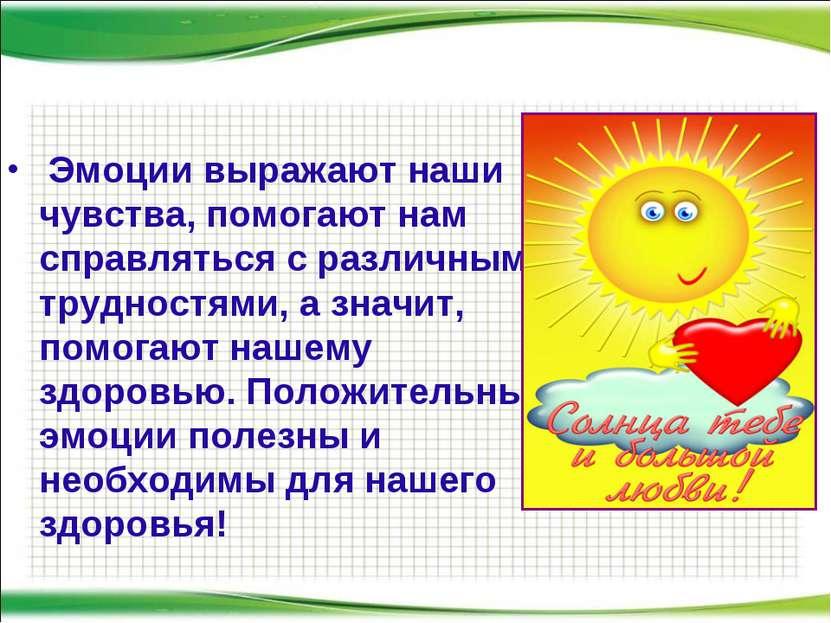 Эмоции выражают наши чувства, помогают нам справляться с различными трудностя...