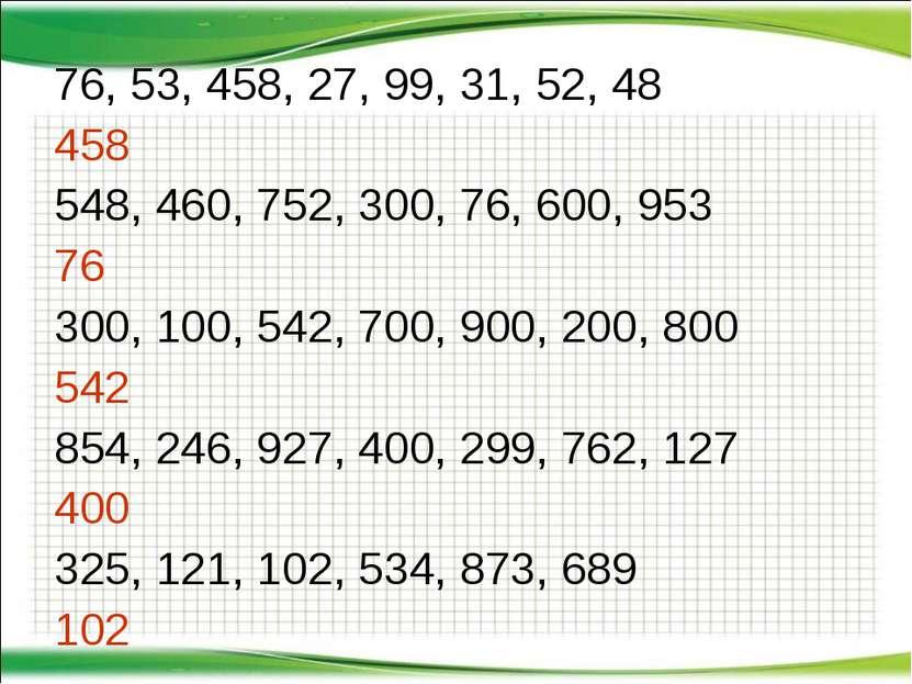 76, 53, 458, 27, 99, 31, 52, 48 458 548, 460, 752, 300, 76, 600, 953 76 300, ...