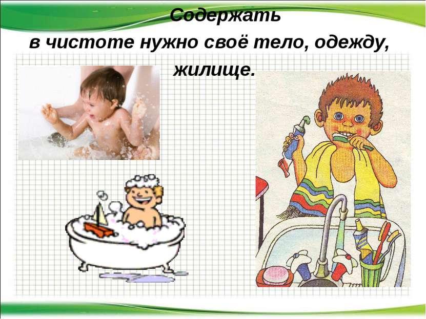 Содержать в чистоте нужно своё тело, одежду, жилище. http://aida.ucoz.ru
