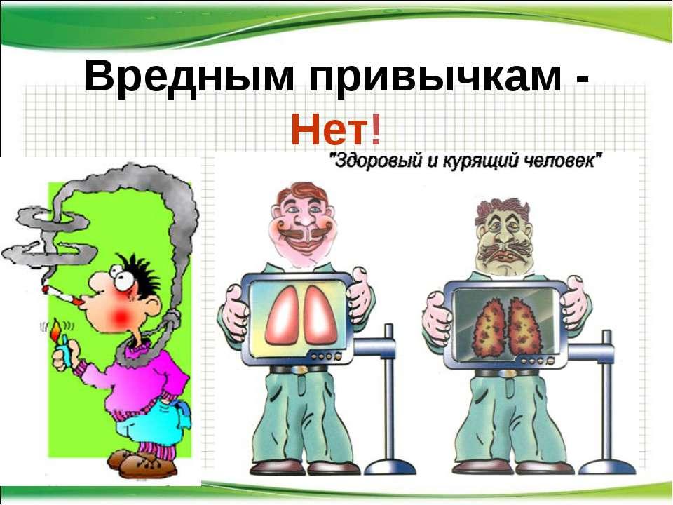 Вредным привычкам - Нет! http://aida.ucoz.ru