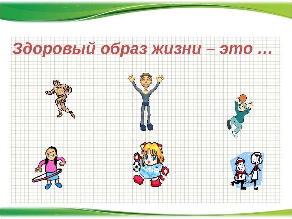 Здоровый образ жизни – это … http://aida.ucoz.ru