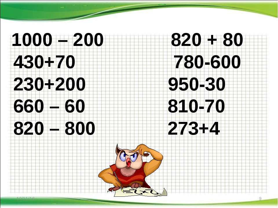 1000 – 200 820 + 80 430+70 780-600 230+200 950-30 660 – 60 810-70 820 – 800 2...