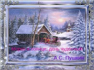 А.С. Пушкин Мороз и солнце; день чудесный! Вот север, тучи нагоняя, Дохнул, з...