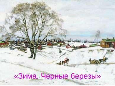 «Зима. Черные березы»