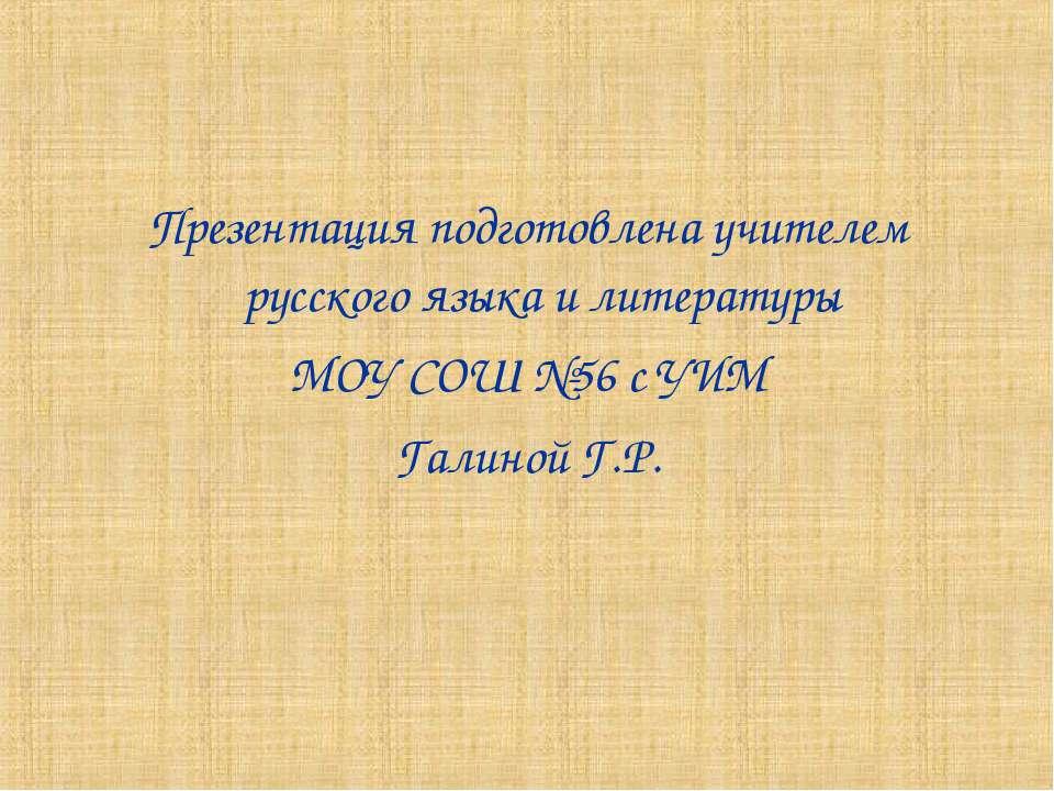 Презентация подготовлена учителем русского языка и литературы МОУ СОШ №56 с У...