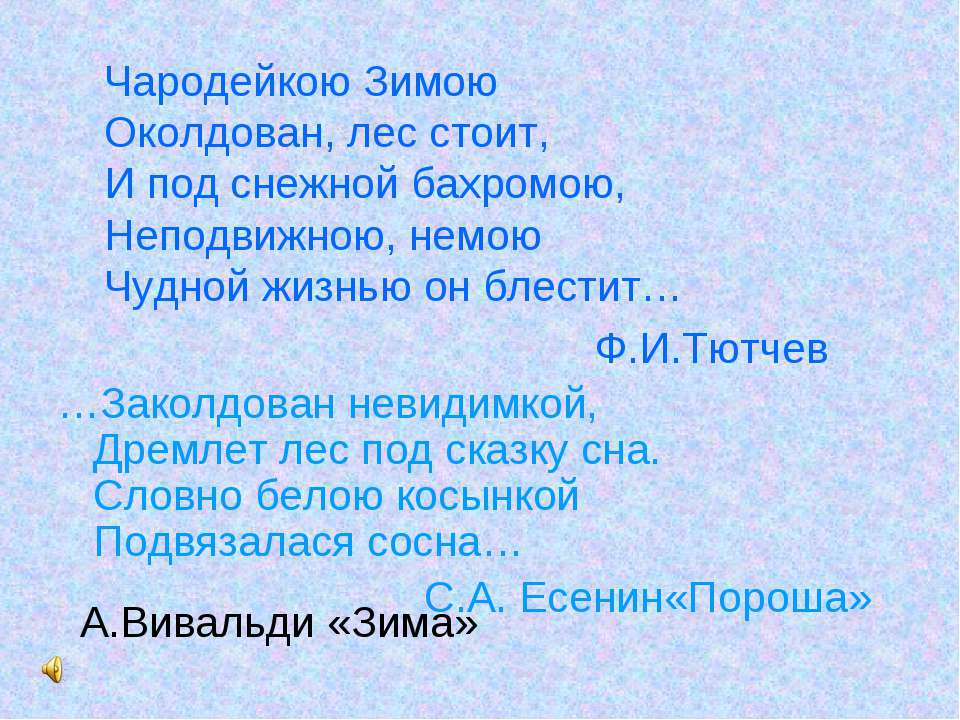 Чародейкою Зимою Околдован, лес стоит, И под снежной бахромою, Неподвижною, н...