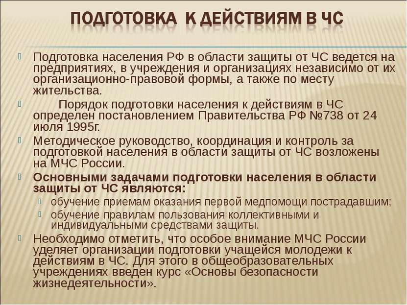 Подготовка населения РФ в области защиты от ЧС ведется на предприятиях, в учр...