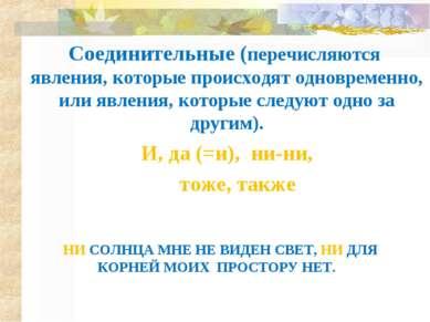 НИ СОЛНЦА МНЕ НЕ ВИДЕН СВЕТ, НИ ДЛЯ КОРНЕЙ МОИХ ПРОСТОРУ НЕТ. Соединительные ...