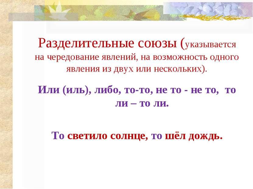 Разделительные союзы (указывается на чередование явлений, на возможность одно...