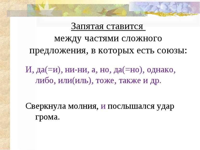 Запятая ставится между частями сложного предложения, в которых есть союзы: И,...