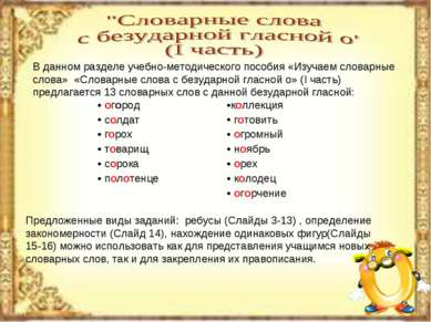 В данном разделе учебно-методического пособия «Изучаем словарные слова» «Слов...