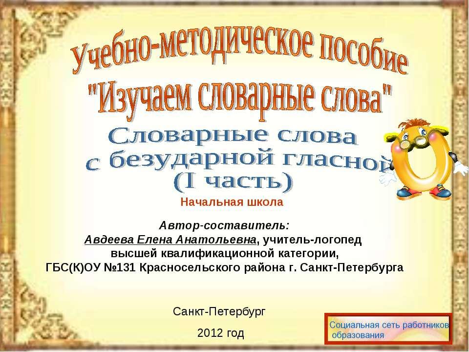 Автор-составитель: Авдеева Елена Анатольевна, учитель-логопед высшей квалифик...