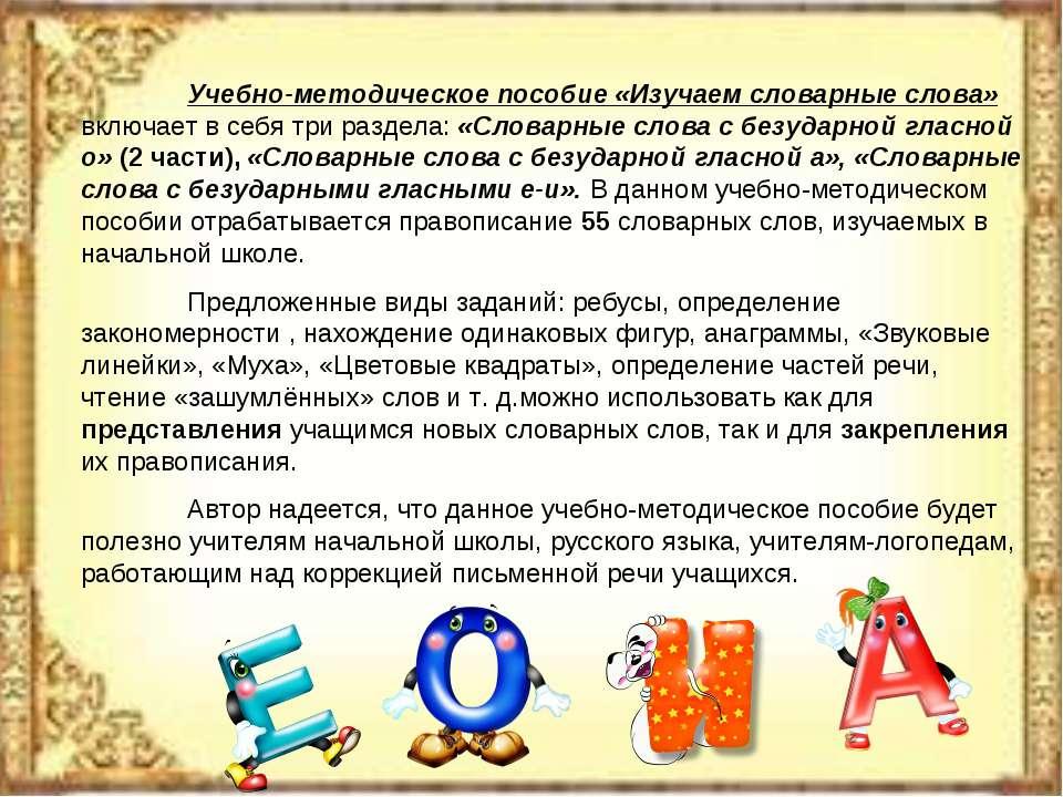Учебно-методическое пособие «Изучаем словарные слова» включает в себя три раз...