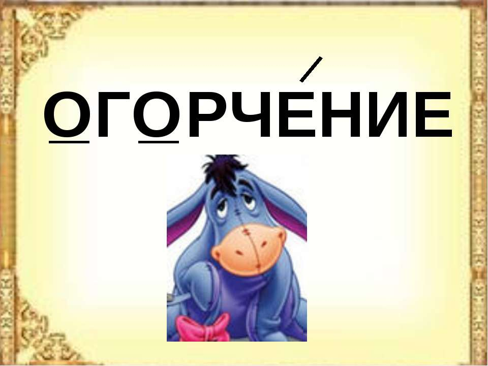 Г РЧЕНИЕ О О
