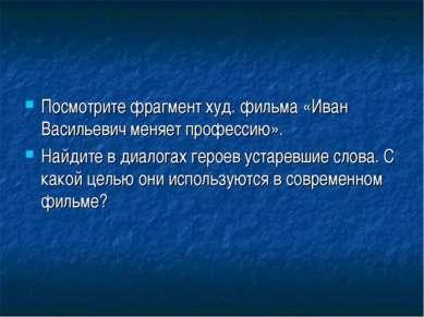 Посмотрите фрагмент худ. фильма «Иван Васильевич меняет профессию». Найдите в...