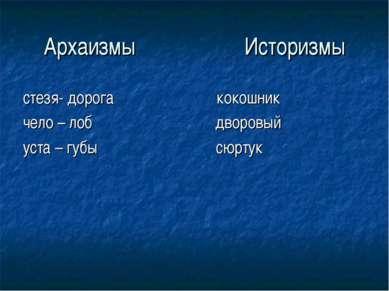Архаизмы Историзмы стезя- дорога кокошник чело – лоб дворовый уста – губы сюртук
