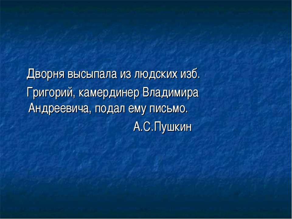 Дворня высыпала из людских изб. Григорий, камердинер Владимира Андреевича, по...