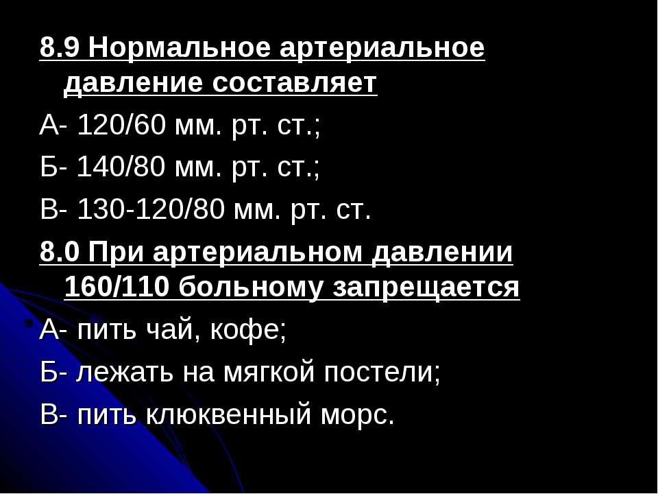 8.9 Нормальное артериальное давление составляет А- 120/60 мм. рт. ст.; Б- 140...