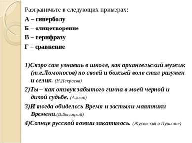 Разграничьте в следующих примерах: А – гиперболу Б – олицетворение В – перифр...
