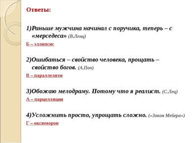 Ответы: 1)Раньше мужчина начинал с поручика, теперь – с «мерседеса» (В.Ленц) ...