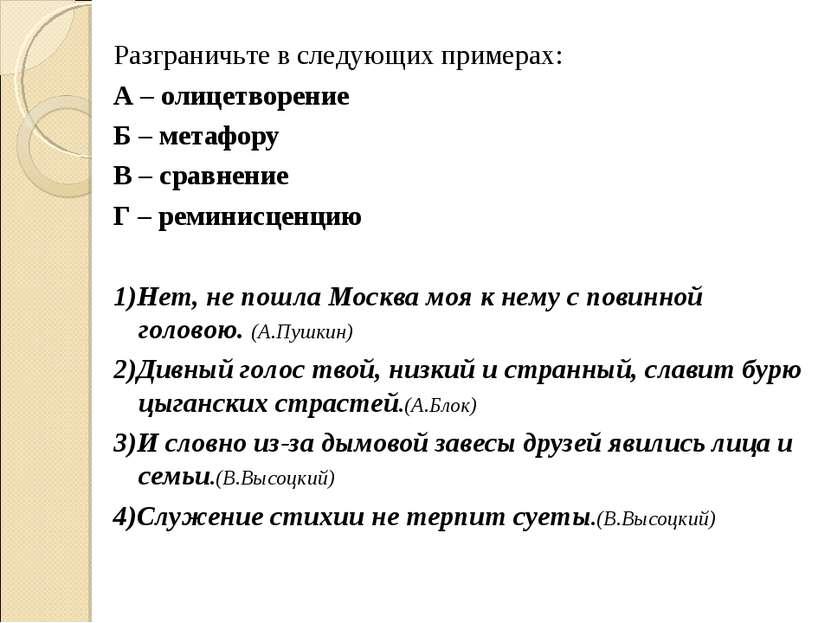 Разграничьте в следующих примерах: А – олицетворение Б – метафору В – сравнен...