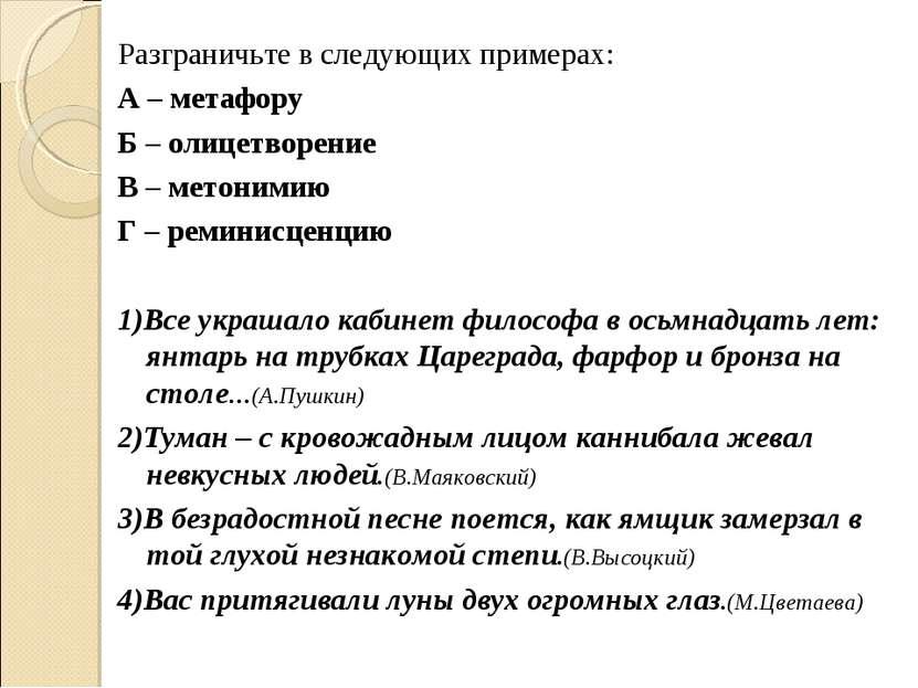 Разграничьте в следующих примерах: А – метафору Б – олицетворение В – метоним...