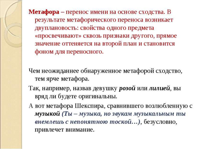 Метафора – перенос имени на основе сходства. В результате метафорического пер...