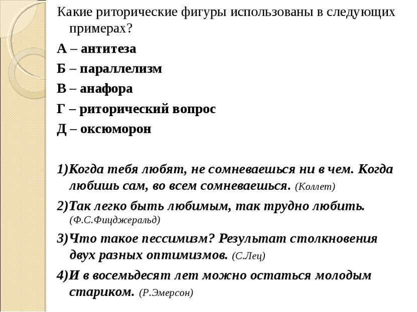 Какие риторические фигуры использованы в следующих примерах? А – антитеза Б –...
