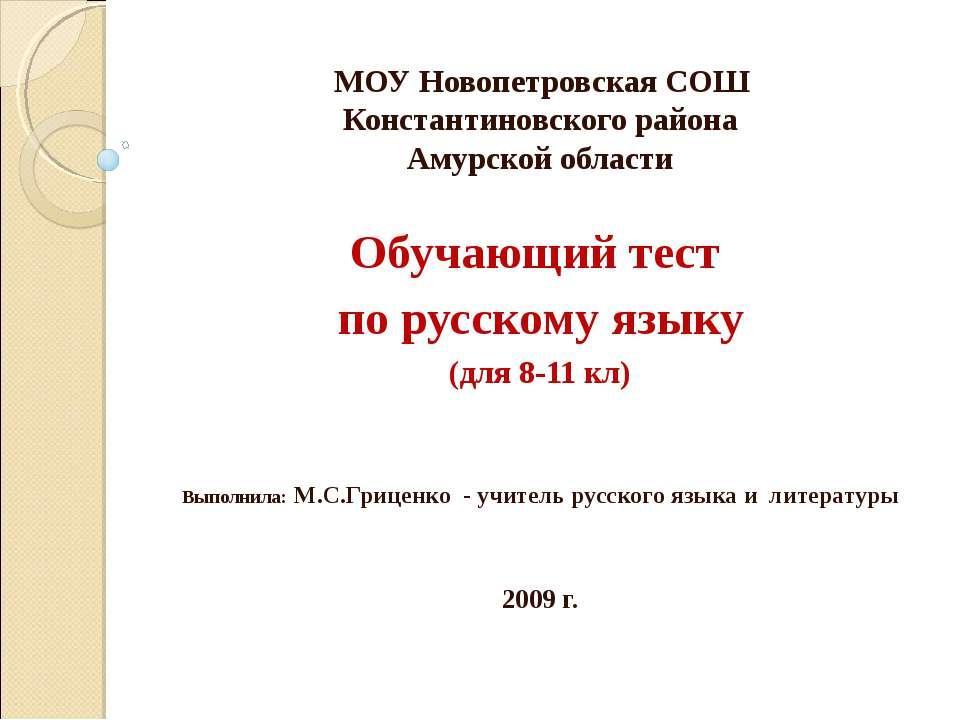 МОУ Новопетровская СОШ Константиновского района Амурской области Обучающий те...