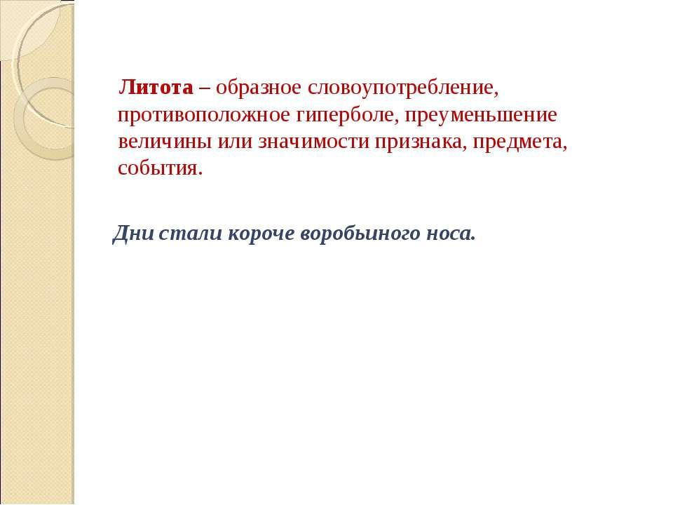 Литота – образное словоупотребление, противоположное гиперболе, преуменьшение...