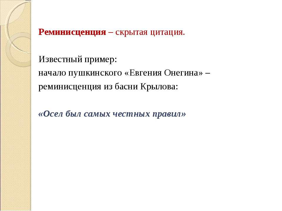 Реминисценция – скрытая цитация. Известный пример: начало пушкинского «Евгени...