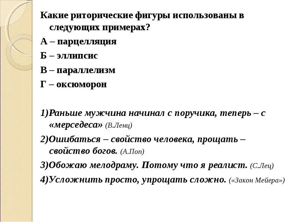 Какие риторические фигуры использованы в следующих примерах? А – парцелляция ...