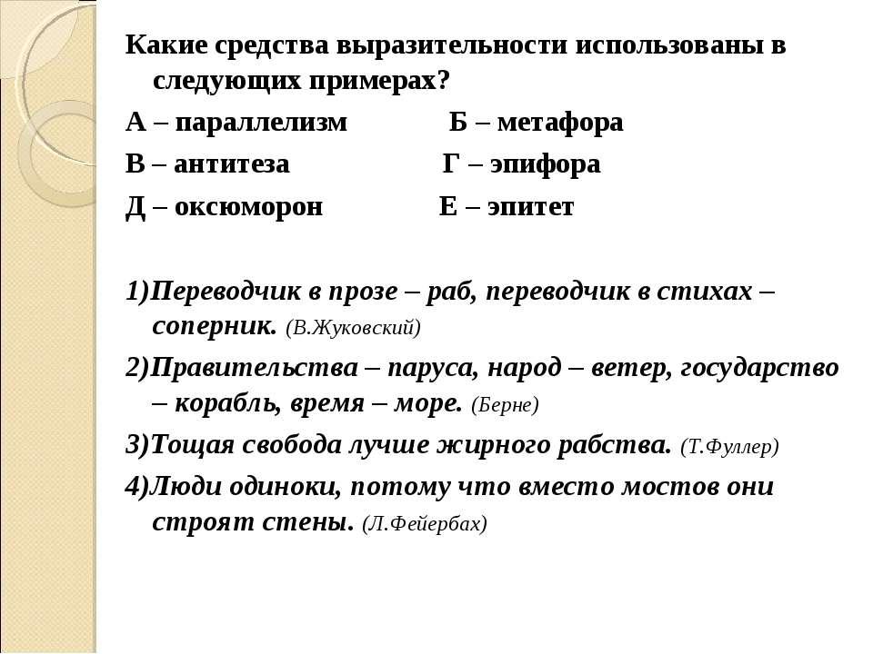 Какие средства выразительности использованы в следующих примерах? А – паралле...