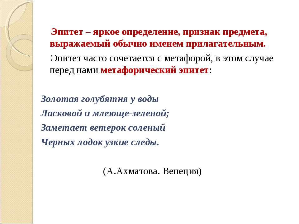 Эпитет – яркое определение, признак предмета, выражаемый обычно именем прилаг...