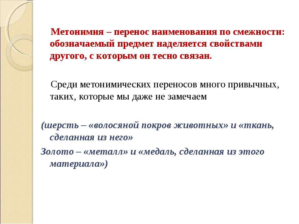 Метонимия – перенос наименования по смежности: обозначаемый предмет наделяетс...