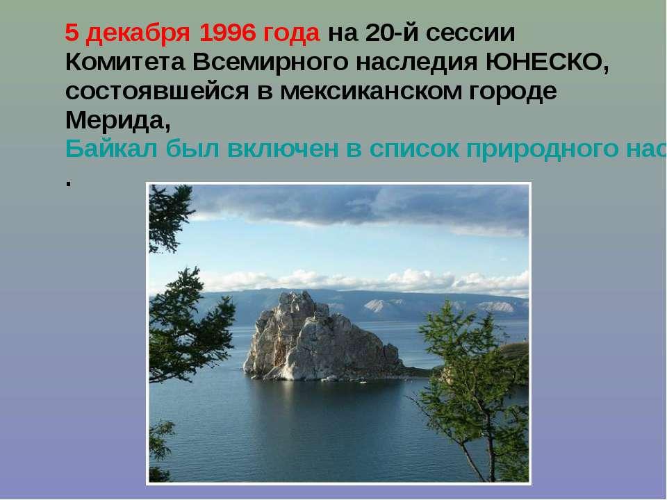 5 декабря 1996 года на 20-й сессии Комитета Всемирного наследия ЮНЕСКО, состо...
