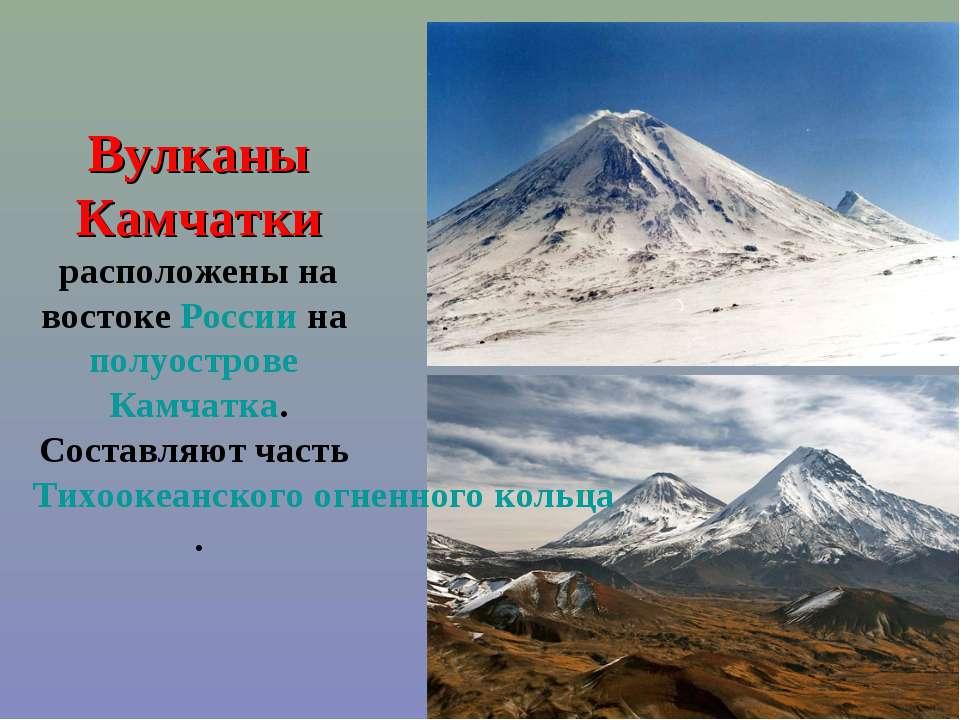 Вулканы Камчатки расположены на востоке России на полуострове Камчатка. Соста...