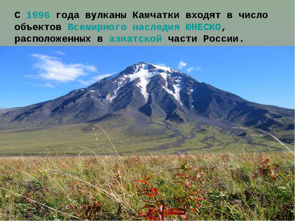 С 1996 года вулканы Камчатки входят в число объектов Всемирного наследия ЮНЕС...