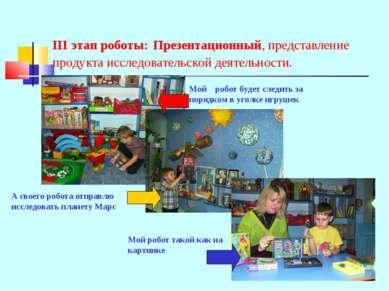 III этап роботы: Презентационный, представление продукта исследовательской де...