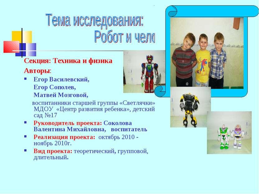 Секция: Техника и физика Авторы: Егор Василевский, Егор Сополев, Матвей Мозго...