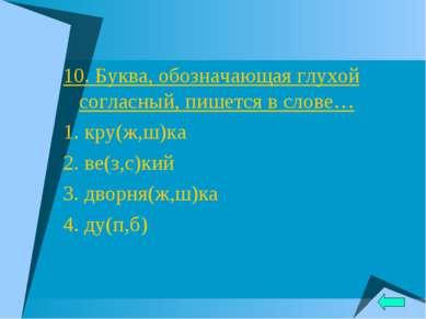 10. Буква, обозначающая глухой согласный, пишется в слове… 1. кру(ж,ш)ка 2. в...