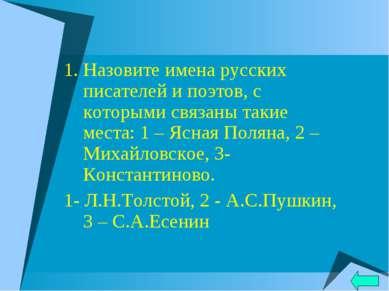 1. Назовите имена русских писателей и поэтов, с которыми связаны такие места:...