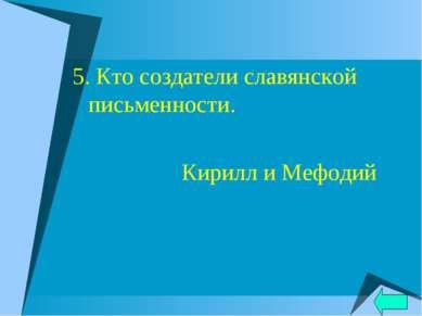 5. Кто создатели славянской письменности. Кирилл и Мефодий